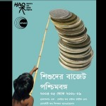 shishuder budget cover